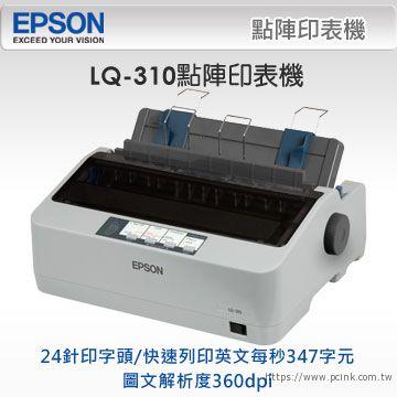 EPSON LQ-310 點矩陣印表機 LQ310